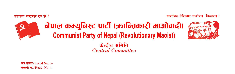 नेपाल कम्युनिस्ट पार्टी (क्रान्तिकारी माओवादी) महासचिव किरणव्दारा पार्टी केन्द्रीय समितिको बैठकले लिएका निर्णयहरुको प्रेस विज्ञप्तिमाफत जानकारी