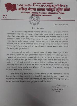 गाई काटेर खाएको आरोपमा तामांग समुदायमाथिको प्रहरी ज्यादती विरुद्ध नेपाल तामांग राष्टिय मुक्ति मोर्चा केन्द्रीय कार्यालयको गम्भीर ध्यानआकर्षण